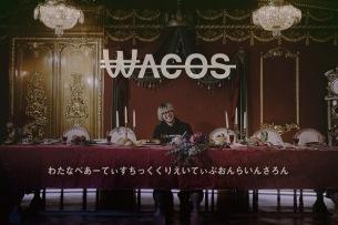 WACK代表 渡辺淳之介、オンラインサロン「WACOS」立ち上げ