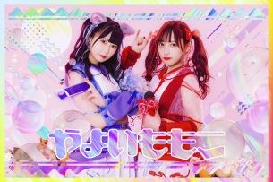 元uijinやよいプロデュースによる新グループ、「やよいももこ」がデビュー・ライヴ開催決定