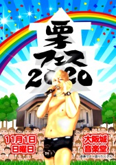 クリトリック・リス〈栗フェス2020〉大阪城音楽堂で11月に開催決定