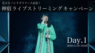 神宿がライブストリーミングキャンペーン2days完走、のべ17万人が視聴