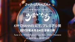 """きゃりーぱみゅぱみゅ、インスタライヴにて4月24日(金)に新曲""""かまいたち""""の配信を発表"""