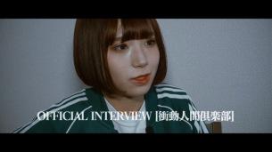 PEDRO オフィシャルインタビュー映像をYouTubeチャンネルで公開