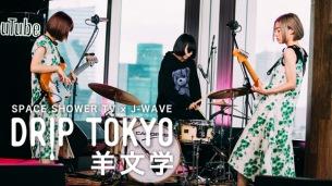 「DRIP TOKYO」、羊文学のライブ映像をプレミア公開