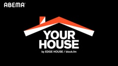 ライヴ配信番組「YOUR HOUSE by EDGE HOUSE/ block.fm」AbemaTVで4/26開始