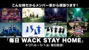 WACK所属グループが家から生実況する「毎日WACK STAY HOME」配信決定
