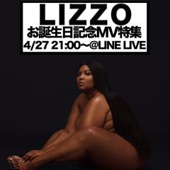 リゾ、本日誕生日記念のMV特集をLINE LIVEで配信