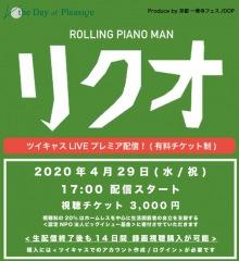 リクオ、4/29(水祝)に京都から無観客有料配信ライヴ開催
