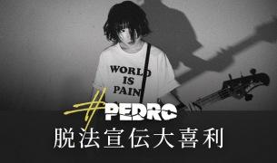 PEDRO、1stシングル発売決定 100万円プレゼンキャンペーン「#PEDRO脱法宣伝大喜利」企画スタート