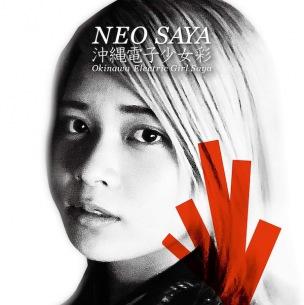 沖縄電子少女彩、アジア展開アルバム『NEO SAYA』をリリース