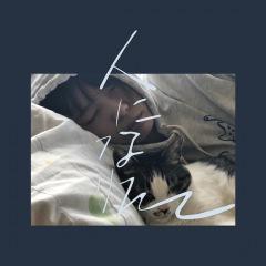 円庭鈴子、前作からわずか1カ月で2ndアルバム『人になりたて』リリース