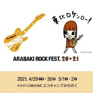 〈ARABAKI ROCK FEST.〉第1弾アーティスト全100組発表