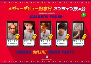 CUBERS、メジャーデビュー1周年記念日にオンライン飲み会の生配信決定