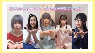ゆるめるモ!がPOLYSICSハヤシ提供曲で元気づけるおうち動画を公開