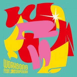 TAMTAMのNew ALから先行配信SG「Worksong! Feat.鎮座DOPENESS」リリース