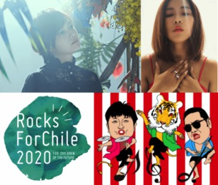 〈Rocks ForChile〉第三弾アーティスト発表にMINMI、 yui、 DJダイノジ