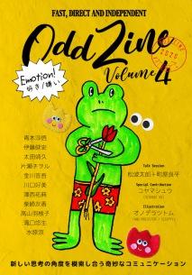 SCOOBIE DOのコヤマシュウ、小説家の太田靖久が編集する文芸ZINE『ODD ZINE vol.4』に特別寄稿
