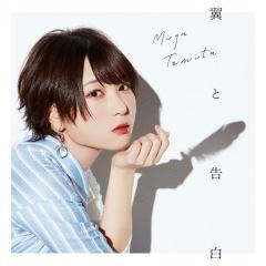 富田美憂、2ndシングル「翼と告白」の発売を記念し公式Youtubeにて期間限定番組「MiYouTube」をスタート