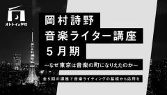 宇川直宏が東京の音楽を語りつくす! 〈岡村詩野音楽ライター講座〉にゲスト登壇決定