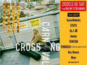 〈CROSSING CARNIVAL'20 -online edition-〉出演者第2弾発表