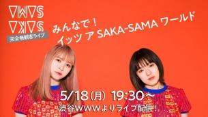 SAKA-SAMA、5/18に渋谷WWWから無観客ライヴを無料配信