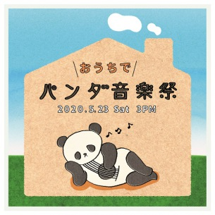 〈第9回パンダ⾳楽祭〉改め〈おうちでパンダ⾳楽祭〉 5/23(⼟)⽣配信で開催