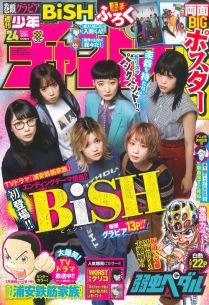 BiSHが週刊少年チャンピオンの表紙&巻頭グラビアに初登場