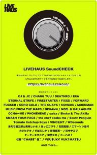 〈下北沢LIVE HAUS〉、5月20日(水)より40組以上のアーティスト、DJによる配信企画〈SoundCHECK〉をスタート