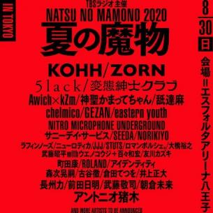 〈夏の魔物2020〉東京&大阪の追加出演者にchelmico、SUSHIBOYSら決定