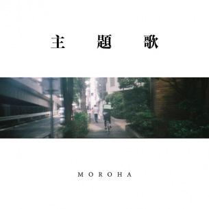 """MOROHA新曲""""主題歌""""を投げ銭方式でリリース MVも公開"""