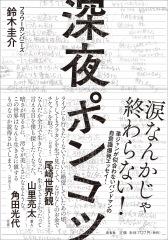 フラカン鈴木圭介の自意識爆発エッセイ集『深夜ポンコツ』5月末刊行