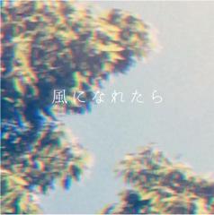東田トモヒロ、配信限定シングル『風になれたら~Stay home,blues~』リリース