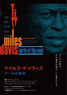 マイルス・デイヴィスを描いたドキュメンタリー映画の日本公開が決定