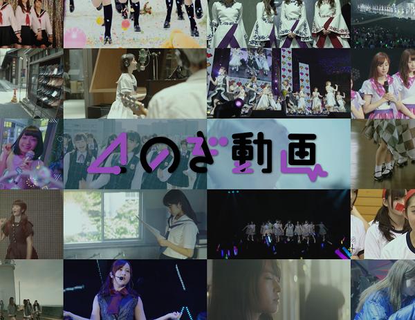 乃木坂46、定額制動画サービス「のぎ動画」スタート