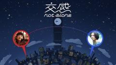 """『新生音楽(シンライブ)』vol.3""""交感・not alone""""5月31日配信決定"""
