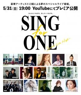 宇多田ヒカルら13組のライヴ映像が集結〈SING for ONE -Special Live Night-〉タイテ発表