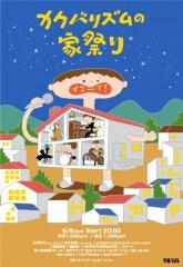 オンラインフェス『カクバリズムの家祭り』開催決定