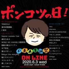 P青木オンライン生誕祭「ポンコツの日 2020」にTENDOUJI、東京初期衝動、Helsinki Lambda Club、眉村ちあきら出演決定