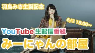 神宿羽島みき 生誕記念番組「みーにゃんの部屋」開催