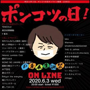 【本日開催】P青木「ポンコツの日」に忘れらんねえよ柴田、新しい学校のリーダーズ、ナードマグネット、ニューロティカ追加出演決定