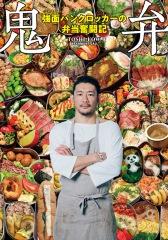 TOSHI-LOWによる弁当エッセイ『鬼弁』が新章 : 中学生編を追加し電子書籍化