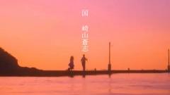 崎山蒼志、自身の楽曲「国」MVの歌詞付きバージョンを公開