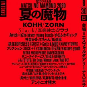 〈TBSラジオ主催 夏の魔物2020 in TOKYO〉追加発表でネバヤン、ゆるふわギャングら決定