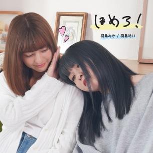 """神宿 羽島めい・羽島みき """"ほめろ!""""セルフカバー音源公開"""