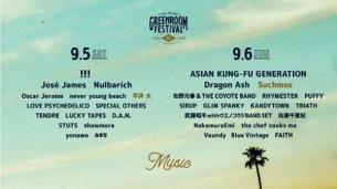 〈GREENROOM FESTIVAL'20〉日割りを発表、平井 大、Suchmosが追加