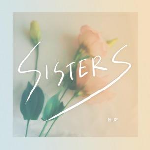 神宿、初の姉妹ユニット曲「SISTERS」MV公開