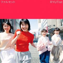 RYUTist、4th Full AL『ファルセット』7/14発売決定
