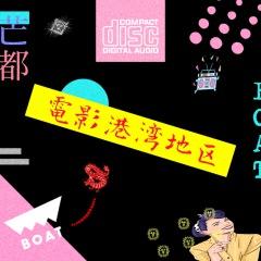 15人組クリエイティブクルーBOAT、全新曲のミックス・テープ『電影港湾地区』を7/8リリース