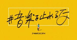 J-WAVE × BEAMS RECORDS Tシャツ第2弾販売中