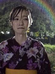 山﨑彩音が主題歌&挿入歌 映画『青空になる』6/18より配信開始
