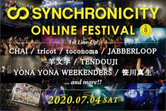 〈SYNCHRONICITY2020 ONLINE FESTIVAL〉第一弾でCHAI、tricot、toconoma、羊文学、TENDOUJIなど8組を発表